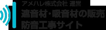 遮音材・吸音材の販売/防音工事サイト(アメハレ株式会社)